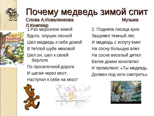Почему медведь зимой спит Слова А.Коваленкова Музыка Л.Книппер 1.Раз морозною...