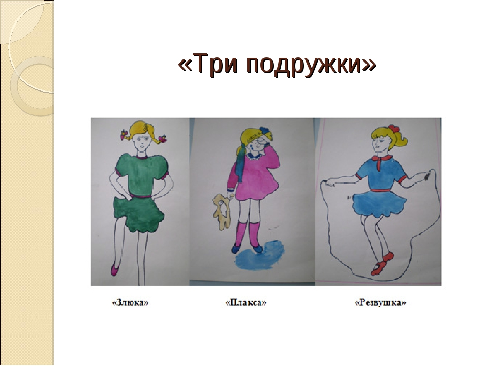 «Три подружки»