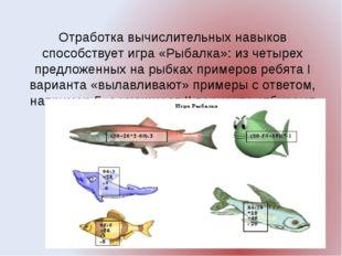Отработка вычислительных навыков способствует игра «Рыбалка»: из четырех пред