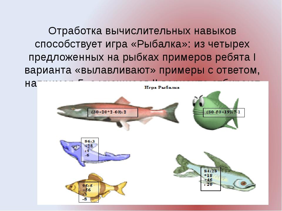 Отработка вычислительных навыков способствует игра «Рыбалка»: из четырех пред...