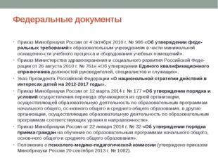 Федеральные документы Приказ Минобрнауки России от 4 октября 2010 г. № 986 «О