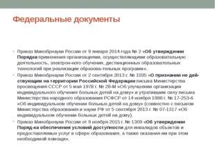 Федеральные документы Приказ Минобрнауки России от 9 января 2014 года № 2 «Об