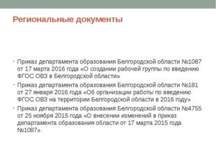Региональные документы Приказ департамента образования Белгородской области №