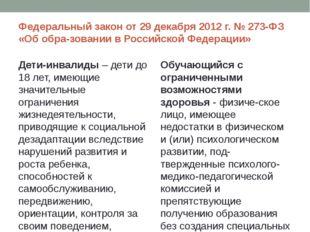 Федеральный закон от 29 декабря 2012 г. № 273-ФЗ «Об образовании в Российско