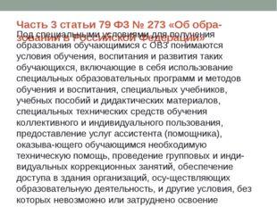 Часть 3 статьи 79 ФЗ № 273 «Об образовании в Российской Федерации» Под специ