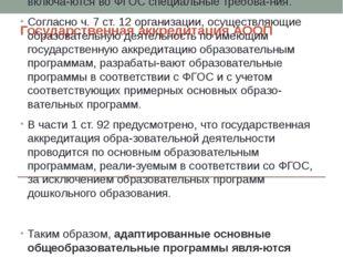 Государственная аккредитация АООП Частью 6 ст. 11 ФЗ № 273 «Об образовании в