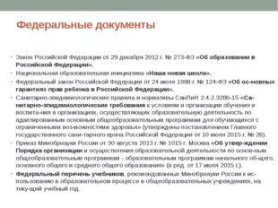 Федеральные документы Закон Российской Федерации от 29 декабря 2012 г. № 273-