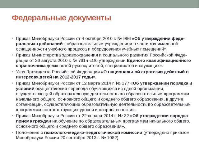 Федеральные документы Приказ Минобрнауки России от 4 октября 2010 г. № 986 «О...