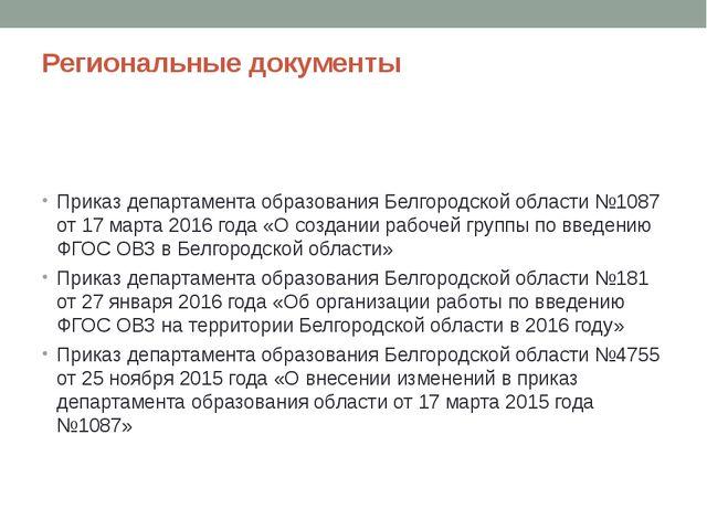 Региональные документы Приказ департамента образования Белгородской области №...