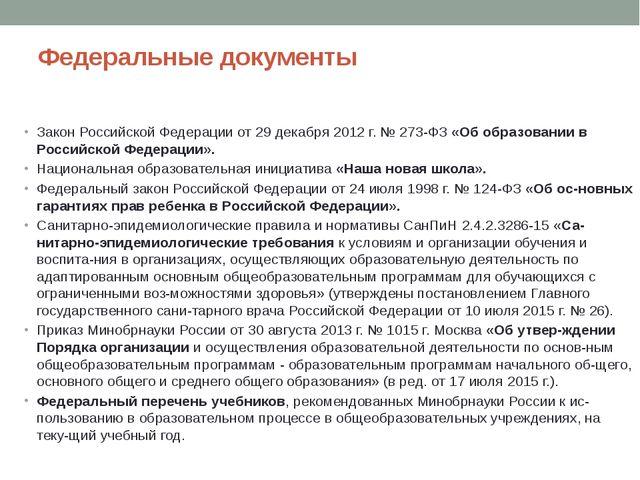 Федеральные документы Закон Российской Федерации от 29 декабря 2012 г. № 273-...