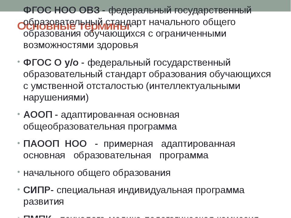 Основные термины ФГОС НОО ОВЗ - федеральный государственный образовательный с...