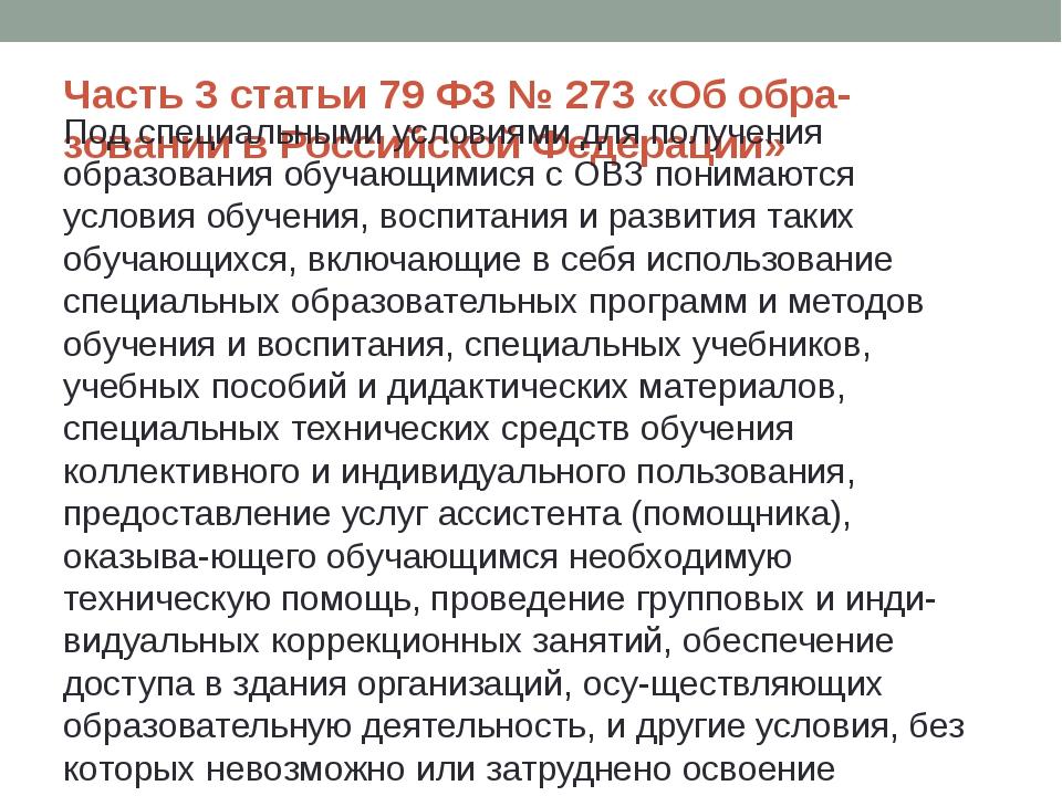 Часть 3 статьи 79 ФЗ № 273 «Об образовании в Российской Федерации» Под специ...