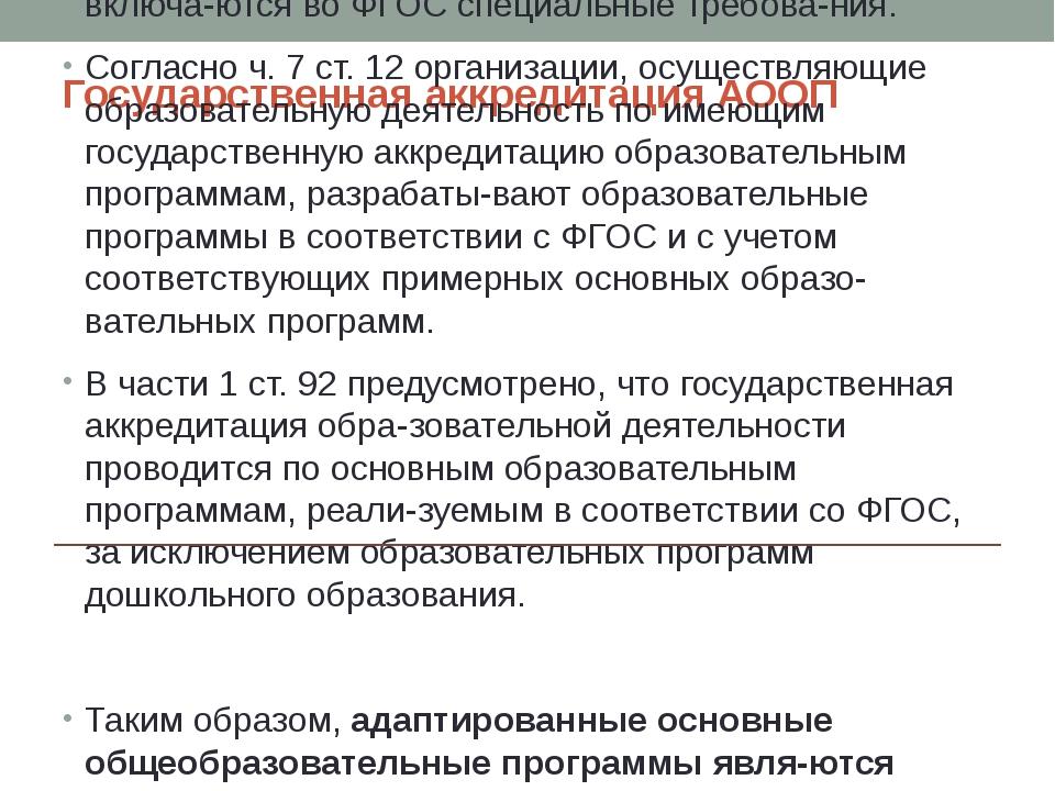 Государственная аккредитация АООП Частью 6 ст. 11 ФЗ № 273 «Об образовании в...