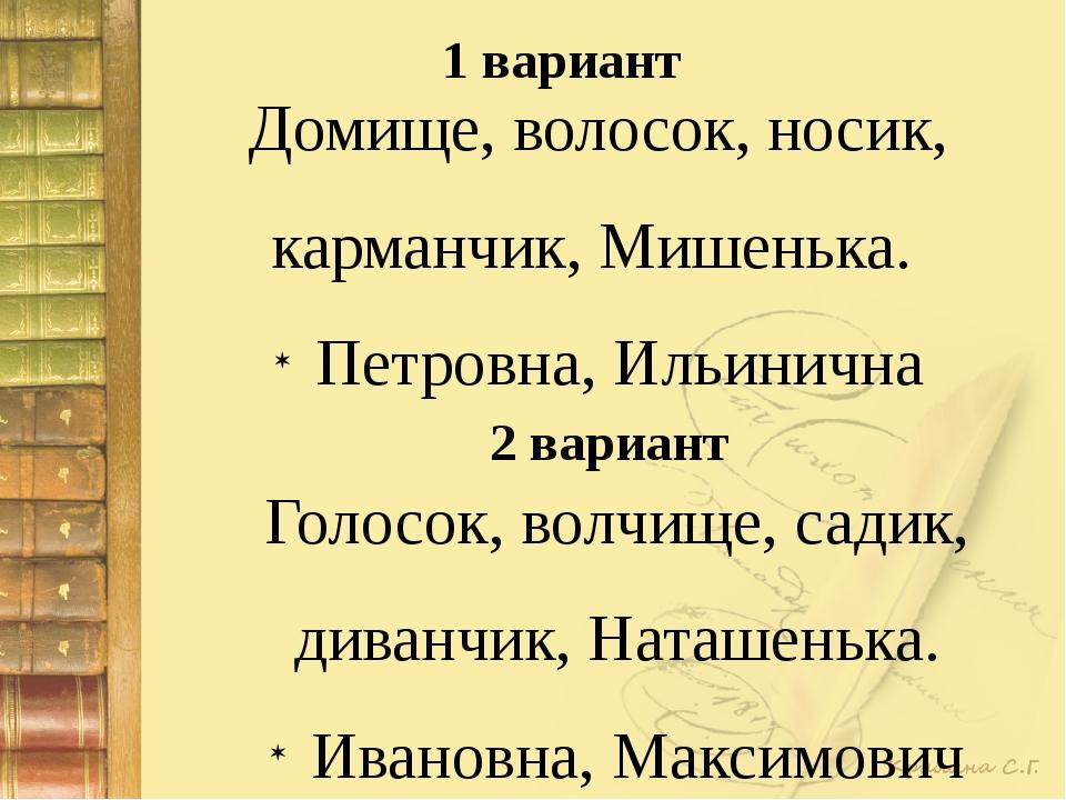 Домище, волосок, носик, карманчик, Мишенька. Петровна, Ильинична 1 вариант 2...