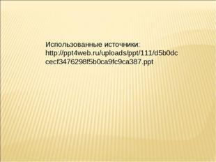 Использованные источники: http://ppt4web.ru/uploads/ppt/111/d5b0dccecf3476298