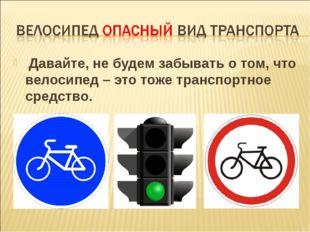 Давайте, не будем забывать о том, что велосипед – это тоже транспортное сред
