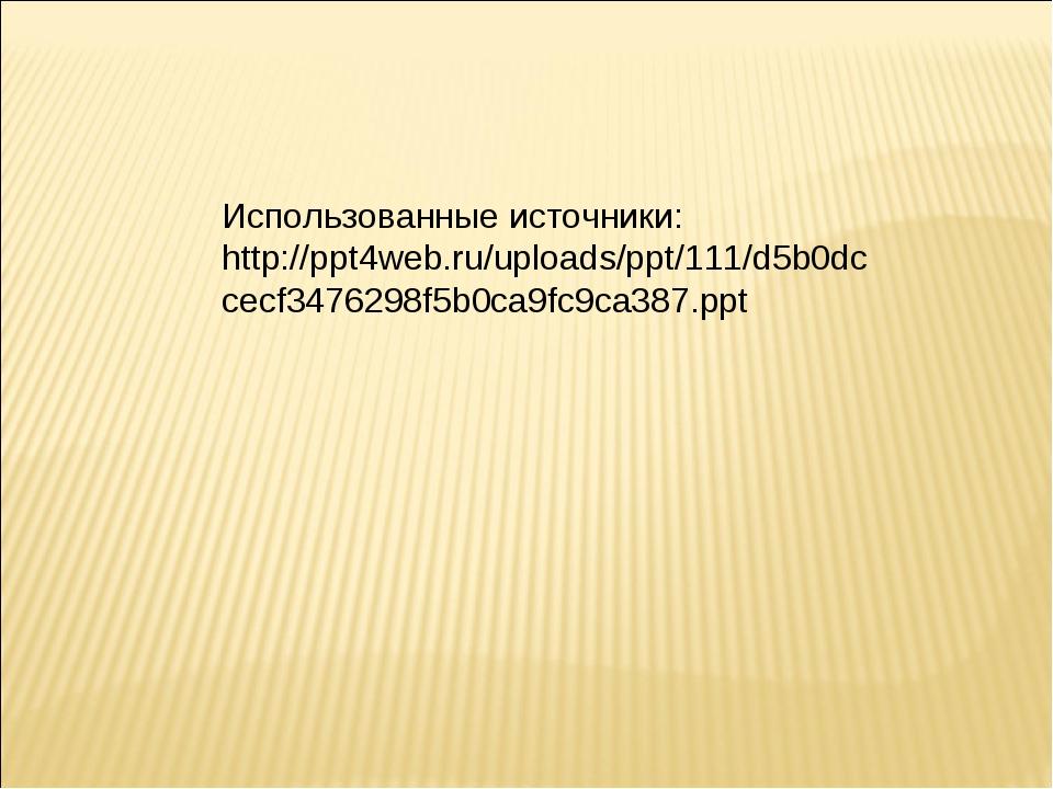 Использованные источники: http://ppt4web.ru/uploads/ppt/111/d5b0dccecf3476298...