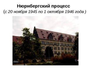 Нюрнбергский процесс (с 20 ноября1945по1 октября1946 года )