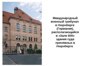 Международный военный трибунал вНюрнберге (Германия), располагающийся в «З