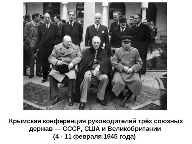 Крымская конференция руководителей трёх союзных держав— СССР, США и Великобр...