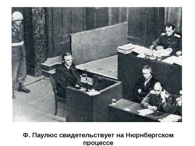 Ф. Паулюс свидетельствует на Нюрнбергском процессе
