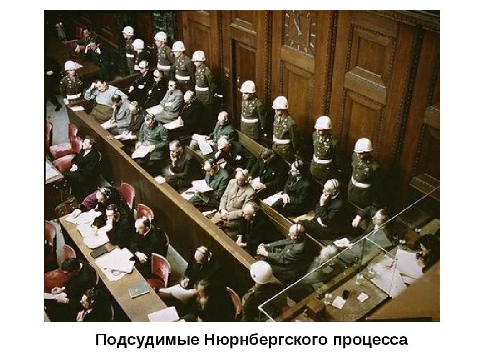 Подсудимые Нюрнбергского процесса