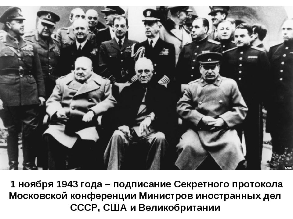 1 ноября 1943 года – подписание Секретного протокола Московской конференции М...