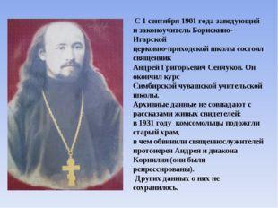 С 1 сентября 1901 года заведующий и законоучитель Борискино-Игарской церковн