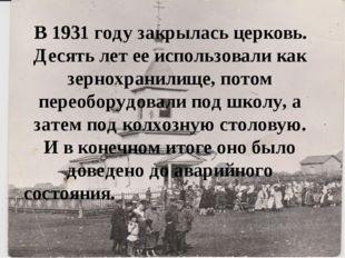 http://www.o-detstve.ru В 1931 году закрылась церковь. Десять лет ее использ