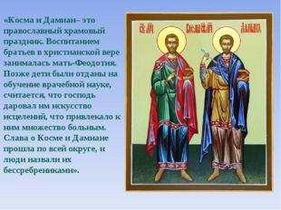 «Косма и Дамиан– это православный храмовый праздник. Воспитанием братьев в хр