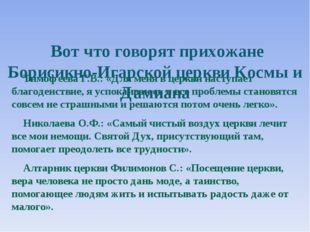 Вот что говорят прихожане Борисикно-Игарской церкви Космы и Дамиана Тимофеев