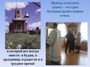 Приход сельского храма – это одна большая православная семья, в которой все в