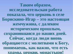 Таким образом, исследовательская работа показала, что церковь в селе Борискин