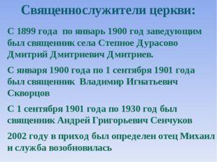 Священнослужители церкви: С 1899 года по январь 1900 год заведующим был свяще