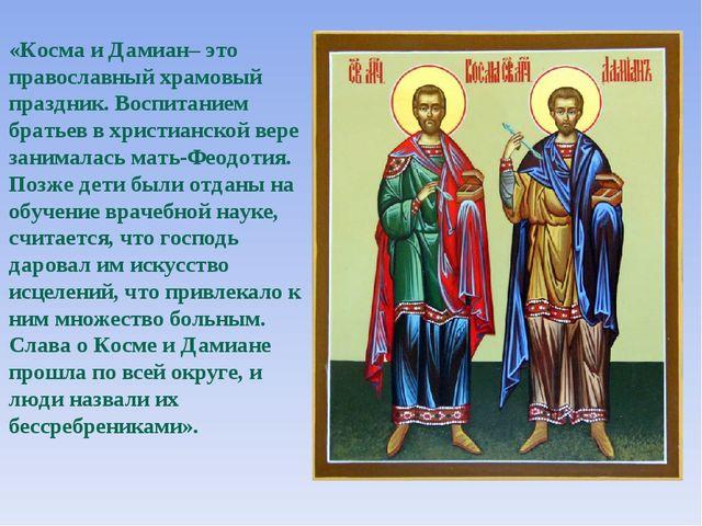 «Косма и Дамиан– это православный храмовый праздник. Воспитанием братьев в хр...