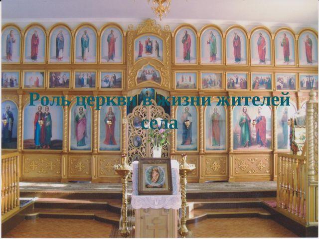 Роль церкви в жизни жителей села