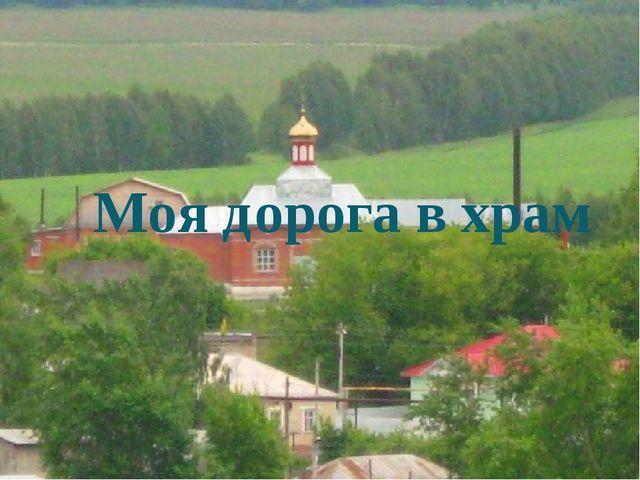 Моя дорога в храм