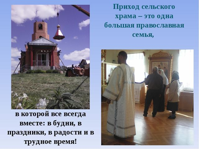 Приход сельского храма – это одна большая православная семья, в которой все в...