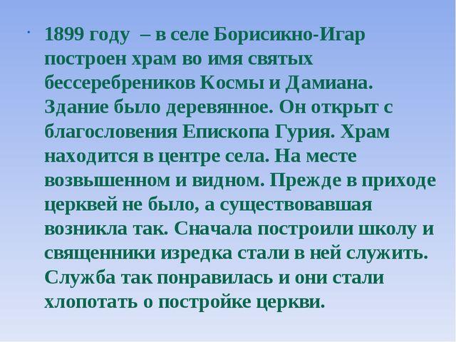 1899 году – в селе Борисикно-Игар построен храм во имя святых бессеребреников...