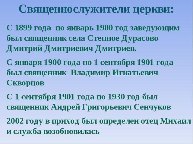 Священнослужители церкви: С 1899 года по январь 1900 год заведующим был свяще...