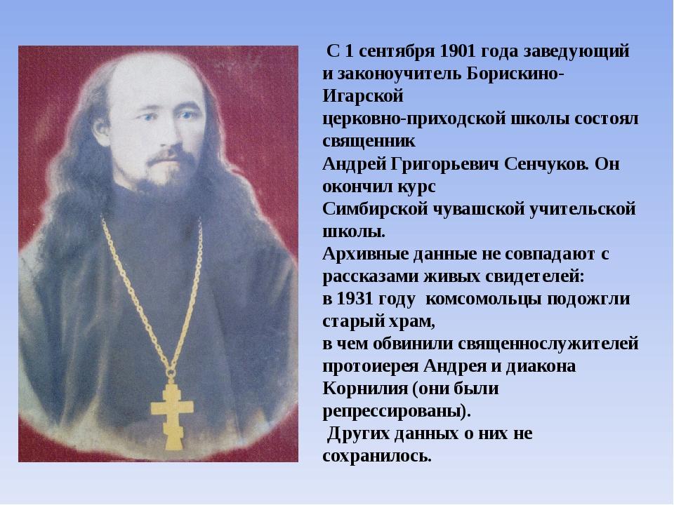 С 1 сентября 1901 года заведующий и законоучитель Борискино-Игарской церковн...
