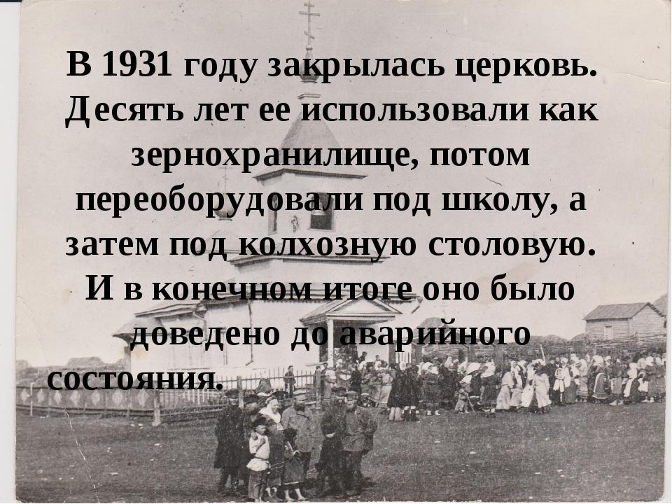 http://www.o-detstve.ru В 1931 году закрылась церковь. Десять лет ее использ...