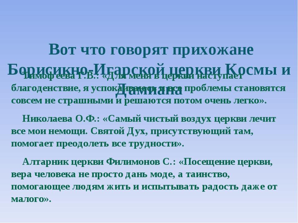 Вот что говорят прихожане Борисикно-Игарской церкви Космы и Дамиана Тимофеев...