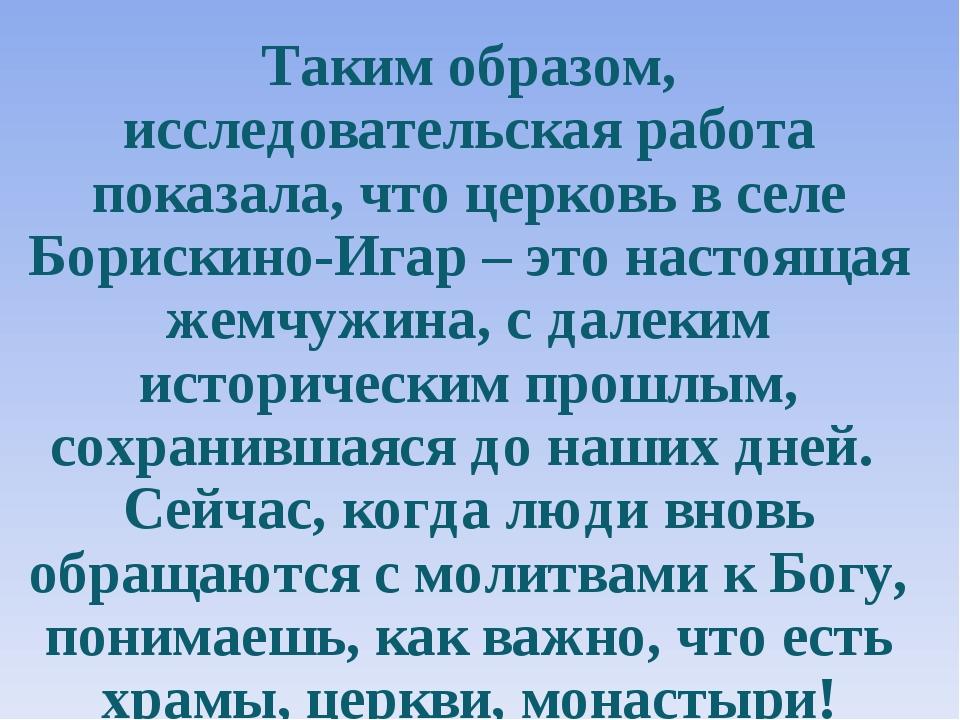 Таким образом, исследовательская работа показала, что церковь в селе Борискин...