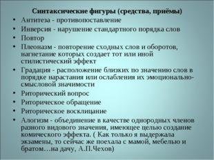 Синтаксические фигуры (средства, приёмы) Антитеза - противопоставление Инверс