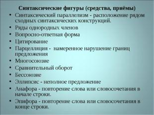 Синтаксические фигуры (средства, приёмы) Синтаксический параллелизм - располо