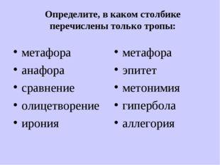 Определите, в каком столбике перечислены только тропы: метафора анафора сравн