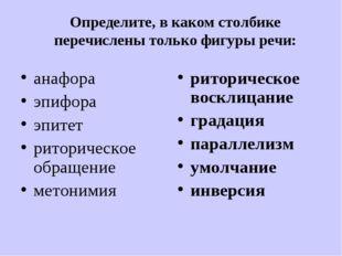 Определите, в каком столбике перечислены только фигуры речи: анафора эпифора