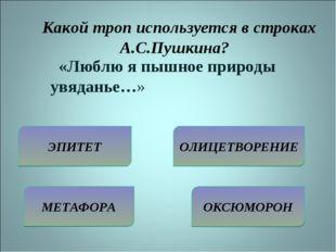 Какой троп используется в строках А.С.Пушкина? ЭПИТЕТ МЕТАФОРА ОЛИЦЕТВОРЕНИЕ