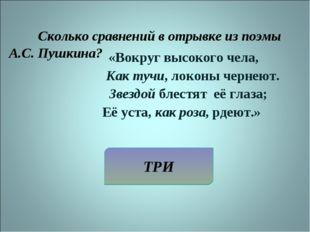 Сколько сравнений в отрывке из поэмы А.С. Пушкина? ТРИ «Вокруг высокого чела